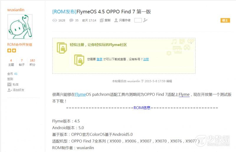 不断前进,Flyme 联合开发组公布 OPPO Find 7 兼容固定件