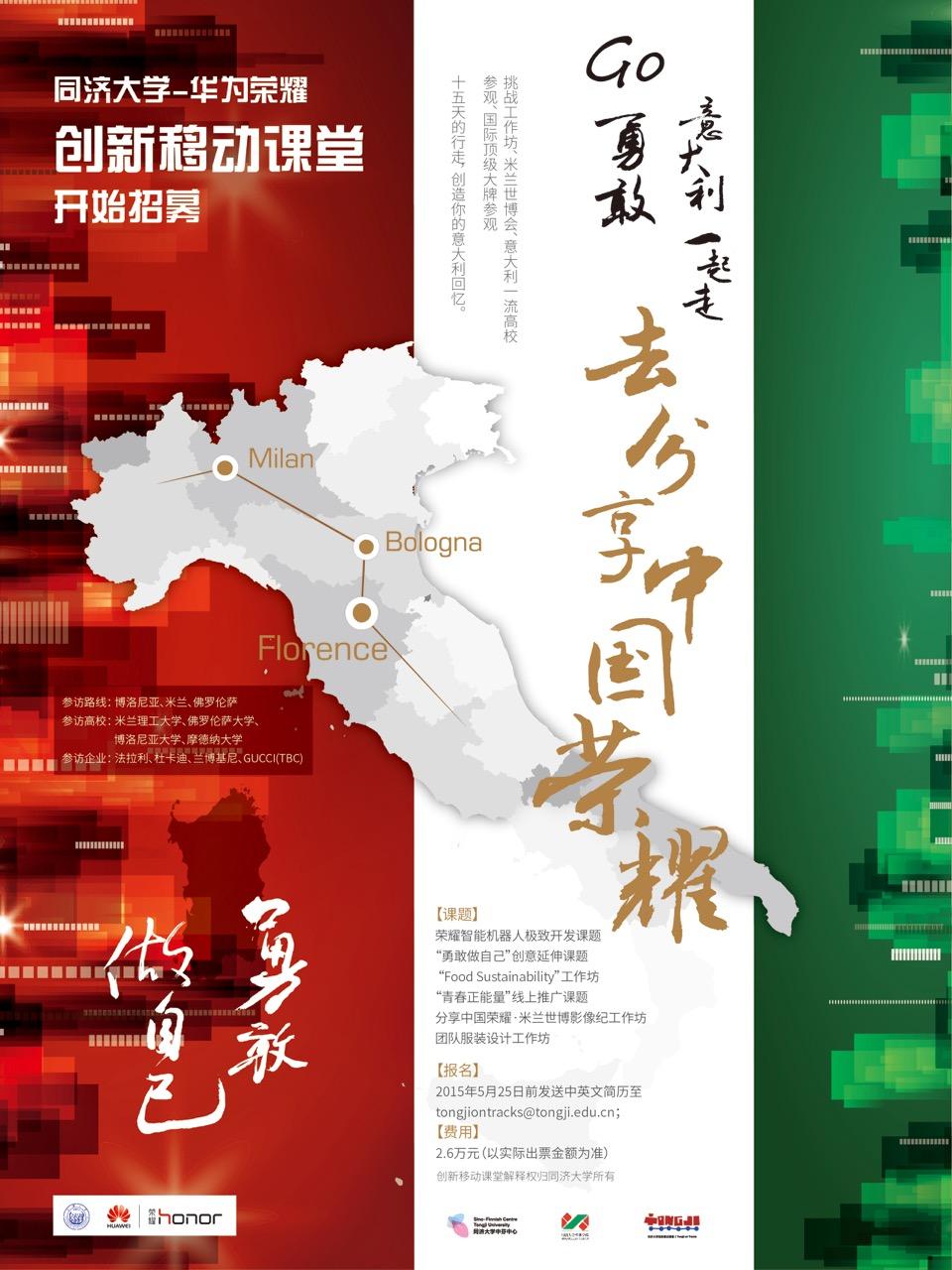 华为手机荣耀上海同济大学共启海外自主创新移动课堂,共享我国荣誉