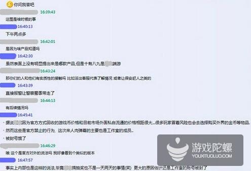 福建网龙遭玩家堵门维权 因游戏设赌博机制