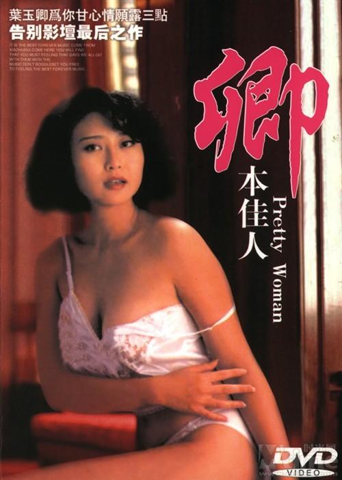 史上最卖座的16部香港情色大片,你看过多少部?