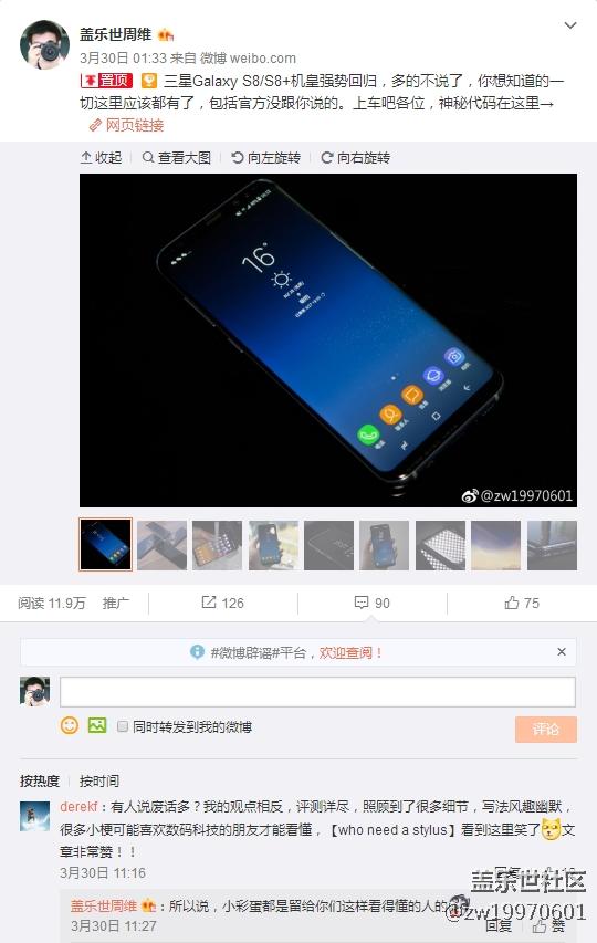 全球首發三星蓋樂世 Note8超詳細評測,Note,再臨!
