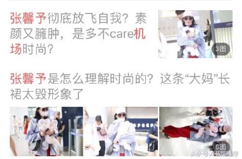 张馨予发了一条微博diss杨幂,网友居然都给她点赞!