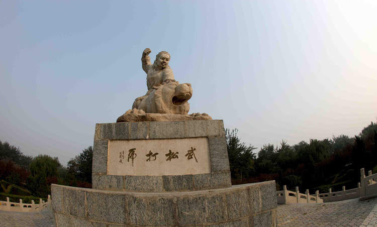 河北一个县,人口近40万,是张姓的发源地,也是武松的故乡