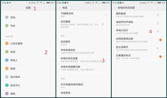 小米MIUI6增加二项特色功能,米糊要看回来!
