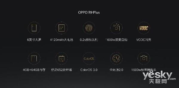 OPPO R9/Plus市场价和先发時间发布 2799元起