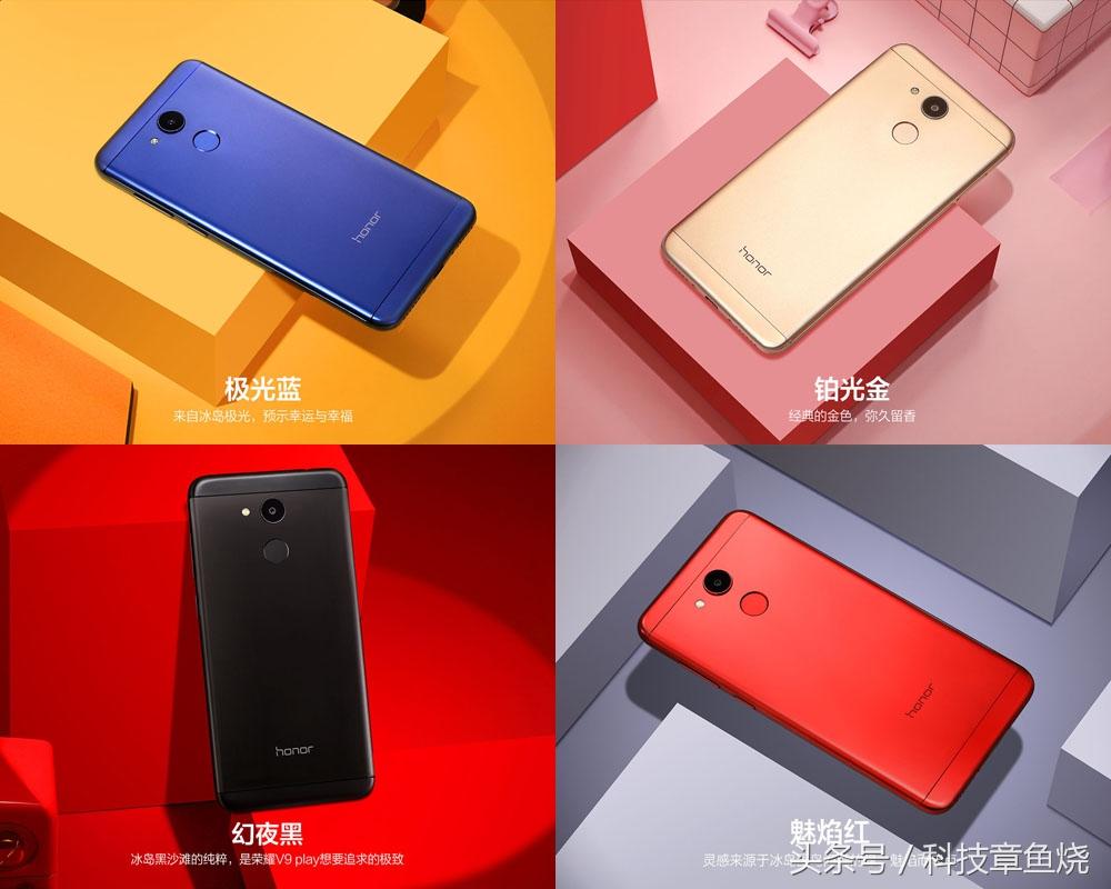 用起來流畅看起来又漂亮的千元手机是否有?感受荣誉V9 play