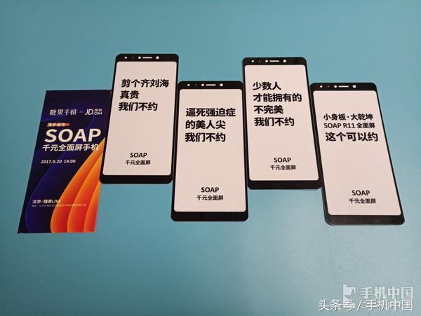 糖块1000元全面屏手机新手机曝出 9月20号见分晓