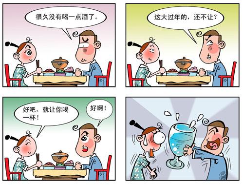 天天漫画网:漫画家卢泰斌《爱情.婚姻麻辣烫》