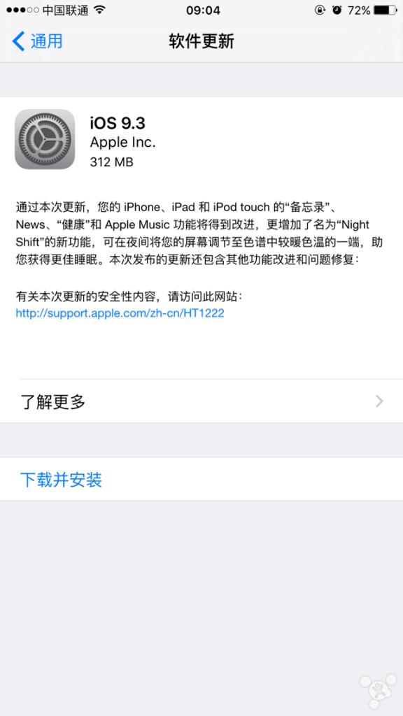 iOS 9.3最新版本二十分钟感受:特性大幅度提高