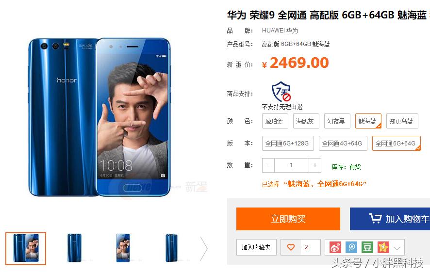 减价仅2469元,8G 64G 调焦双摄像头 NFC HiFi 两面夹层玻璃它是小米6夙敌