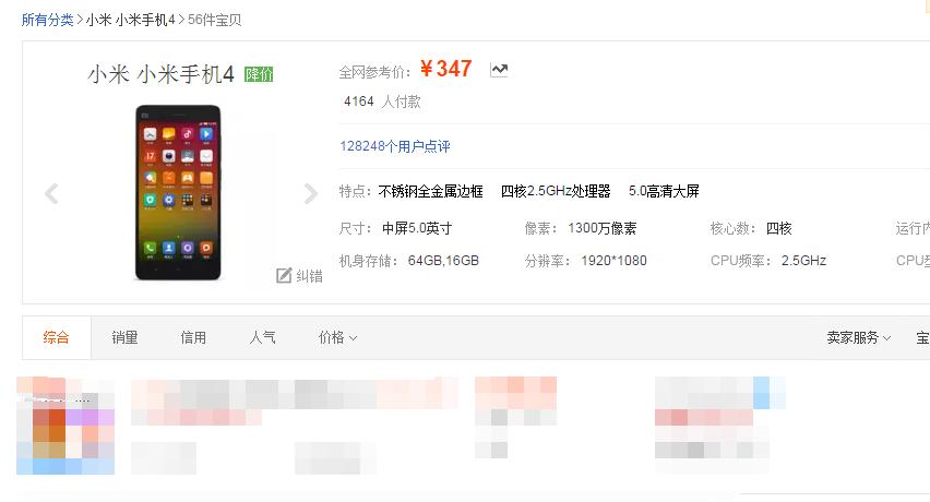 小米最强老旗舰,3080mAh+5寸1080p,降至345元可惜