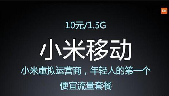 小米手机卡新套餐内容曝出:十元1.5GB国内流量,或为有史以来最少