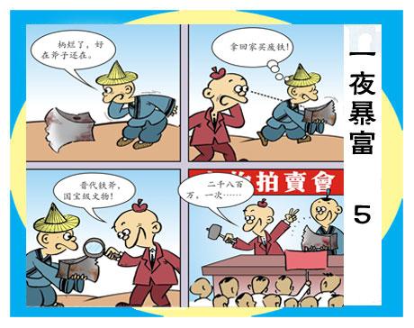 天天漫画网:漫画家胡笛《博采众长 细嚼漫品》