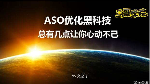 ASO优化黑科技 总有几点让你心动不已!