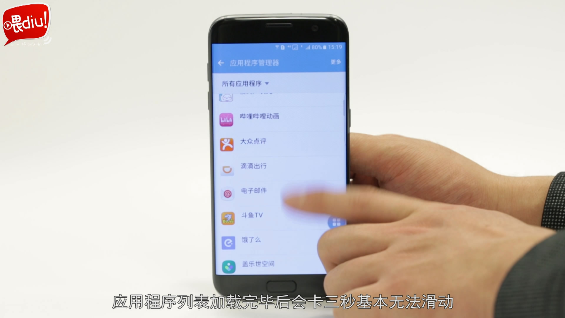 三星Galaxy S7 edge体验评测