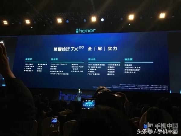 荣耀畅玩7X公布 4gB/1600万双摄像头1299元