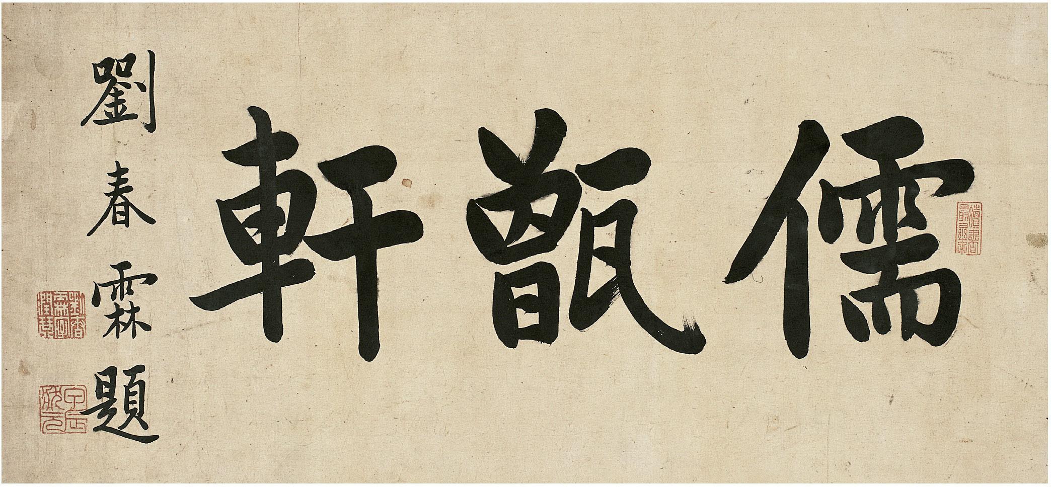 肃宁县----历史上出过两位状元和一位皇太后