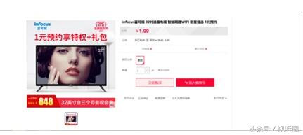 在投射销售市场没啥做为的富可视 看准双十一欲在天猫商城开售液晶电视机