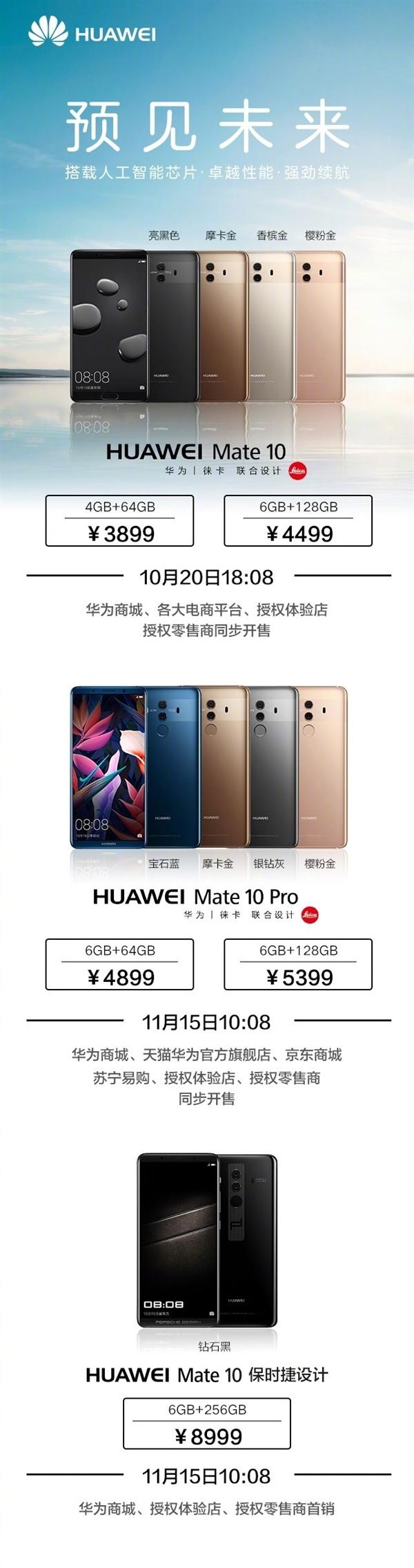 3899元起!华为公司Mate 10/10 Pro这价钱你够买?