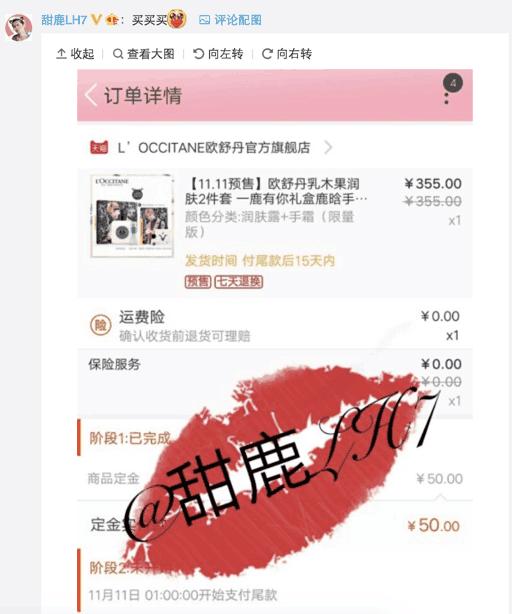 炸裂!鹿晗代言女性护肤品,第一天就被女粉丝买爆了!