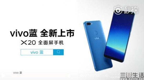 长相爆满,vivo蓝版X20将要上市