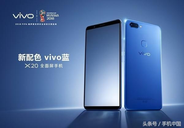"X20发布""vivo蓝""颜色 11月11日宣布发售"