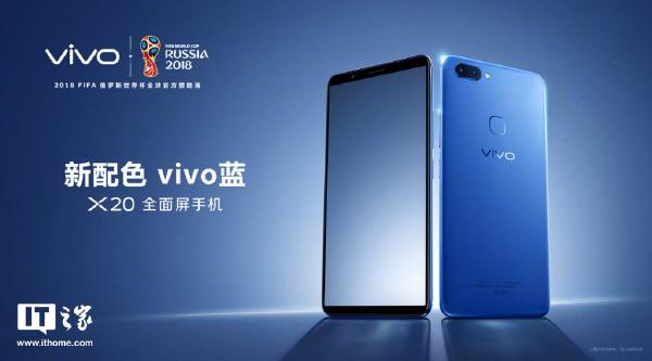 vivo蓝X20手机上剧照发布:双十一发售
