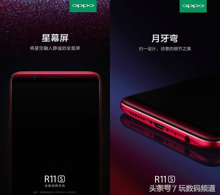 漂亮小姐姐/小帅哥新挑选:OPPO R11s全面屏手机新手机宣布公布!