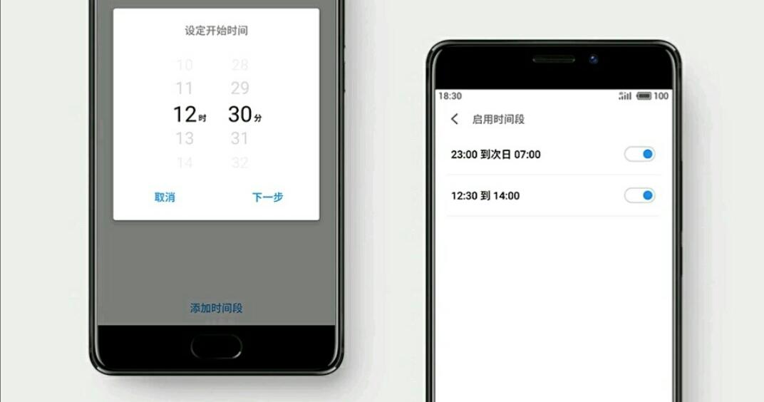 Flyme6.7.11.14测试版升级了 应用分身2.0来啦