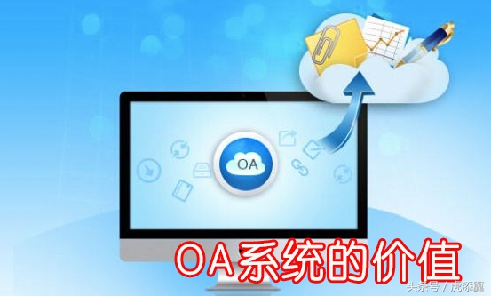 OA系统详解:OA办公系统软件在企事业单位应用的作用和价值