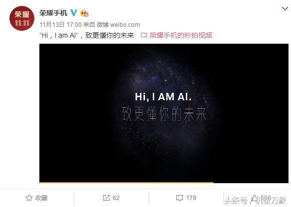 官方网确定11月28日公布荣誉V10 邀请信显示信息AI将是较大 闪光点