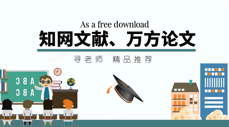 知网文献、万方论文免费下!