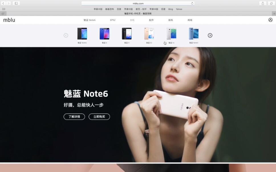 魅蓝新官方网站亮相寓意单独很近了!忽然担忧魅族手机之后做什么