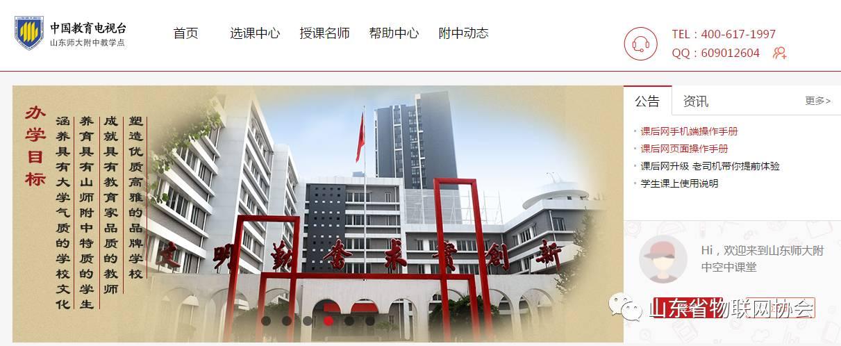 山東省物聯網協會秘書處走訪山東師范大學附屬中學
