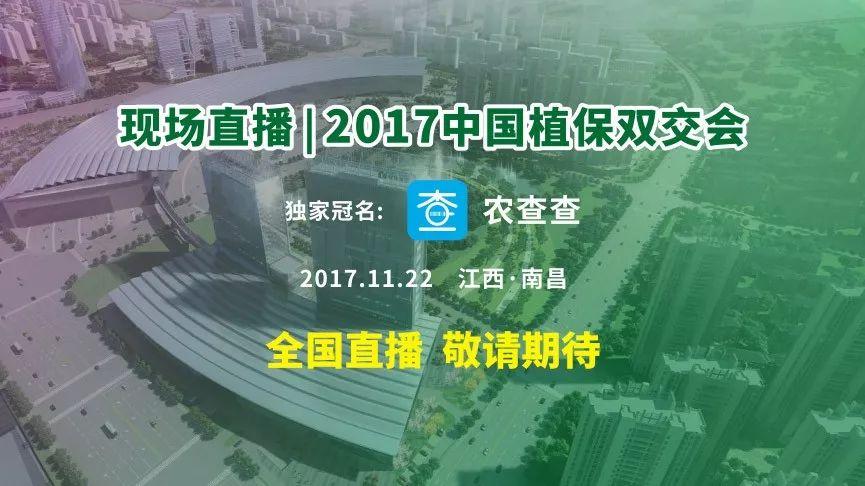191南昌植保会免费品牌推广计划
