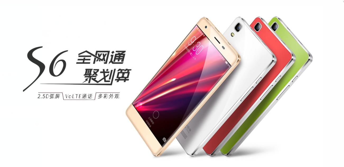 五彩缤纷外型 三网通,红辣椒S6全世界先发市场价899元