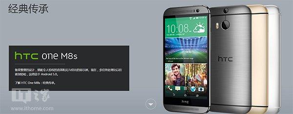 2599元!HTC One M8s国行发售