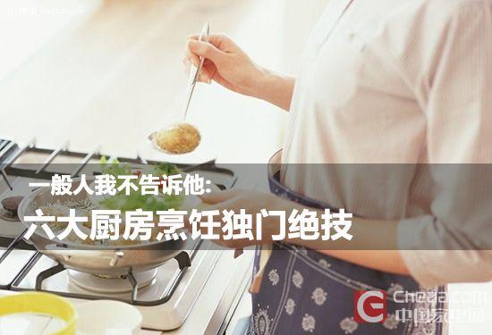 六大厨房烹饪独门绝技 厨房亨饪 第1张