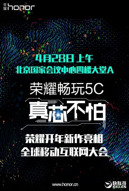 华为公司华为荣耀畅玩4C 28日公布:先发八核麒麟650
