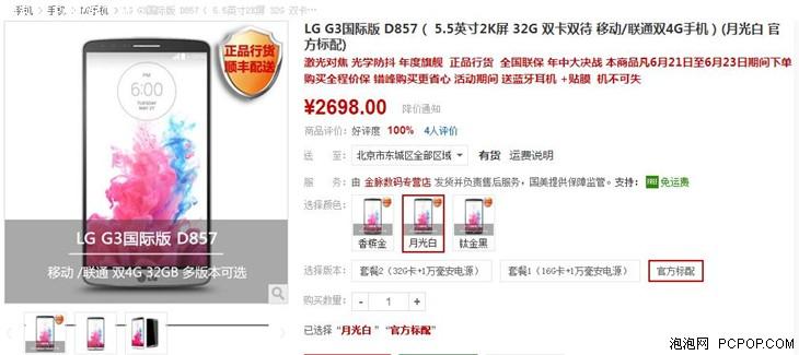 2K屏幕分辨率显示器 LG G3双4g市场价2698元