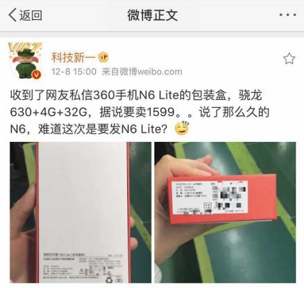 大家都猜错:360手机N6 Lite石锤出境 骁龙630 超大型充电电池