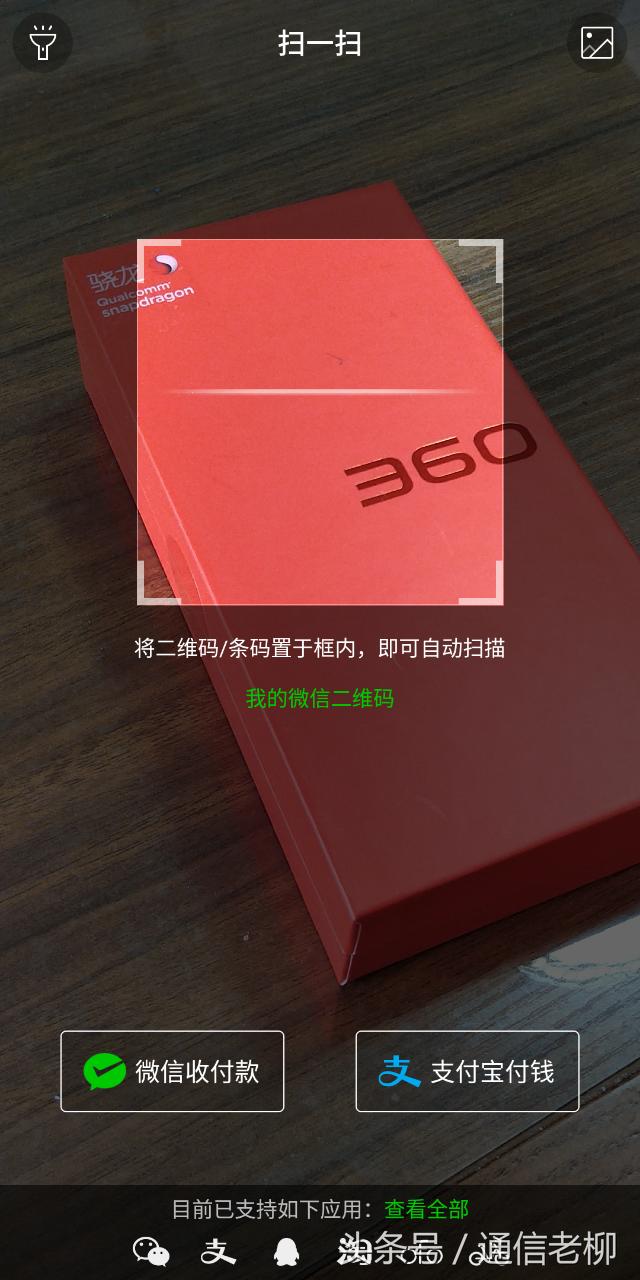 颜值爆表性能卓越1000元全面屏手机,360手机N6Pro一周应用测评