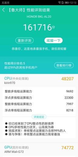"""荣耀V10性能怎么样?麒麟970真""""芯""""强大"""