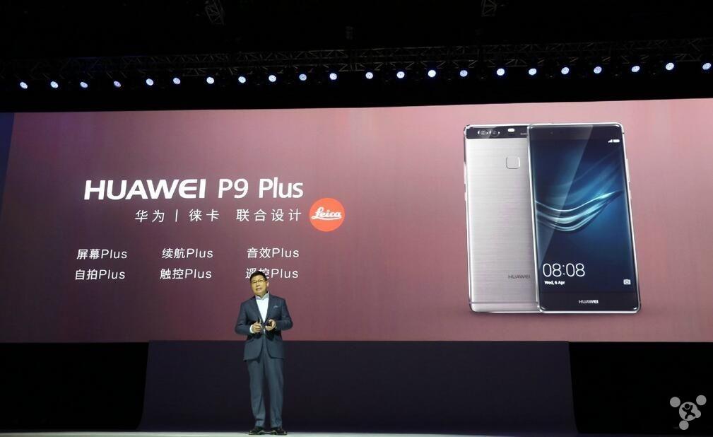 2988元起 华为公司 P9 和 P9 Plus 中国发行先发发售