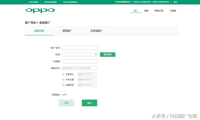 信息流优化师们注意了,OPPO广告投放可以分模块了!