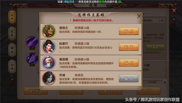 《天龙八部手游》致命暗器 唐门技能指点PK方向推荐