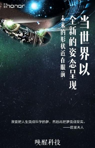 华为荣耀5月16号再发新产品 华为手机荣耀V8配备曝出