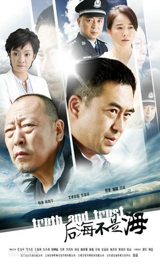 《后海不是海》全集剧情 分集介绍(1-40)