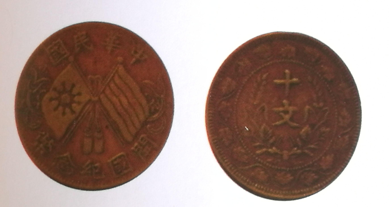 共和纪念币十文图片 共和纪念币十文铜币版别