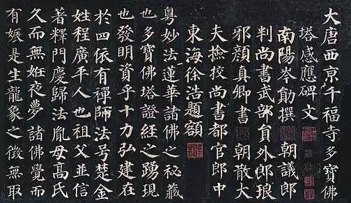 颜真卿《多宝塔》原文加译文